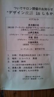 IMG_20130819_121752_666